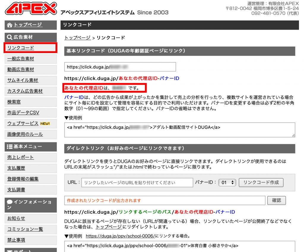 APEXアフィリエイトサービス 代理店ID