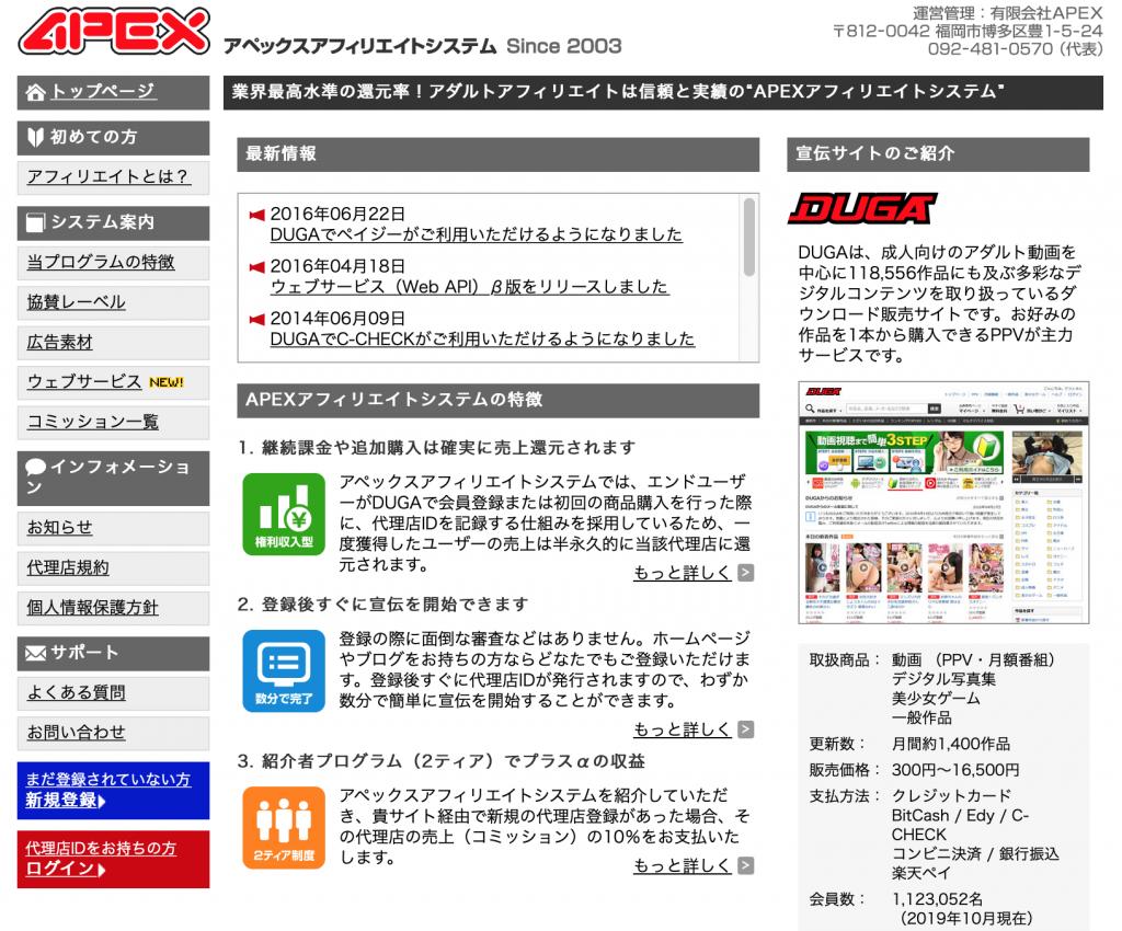 APEXアフィリエイトサービス