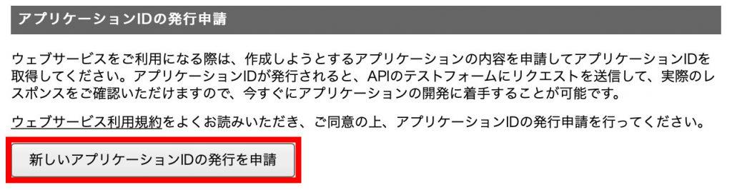 APEXアフィリエイトサービス-WEBサービス アプリケーションID申請