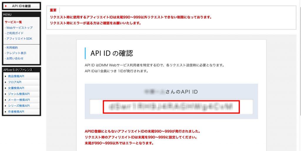 API IDを確認