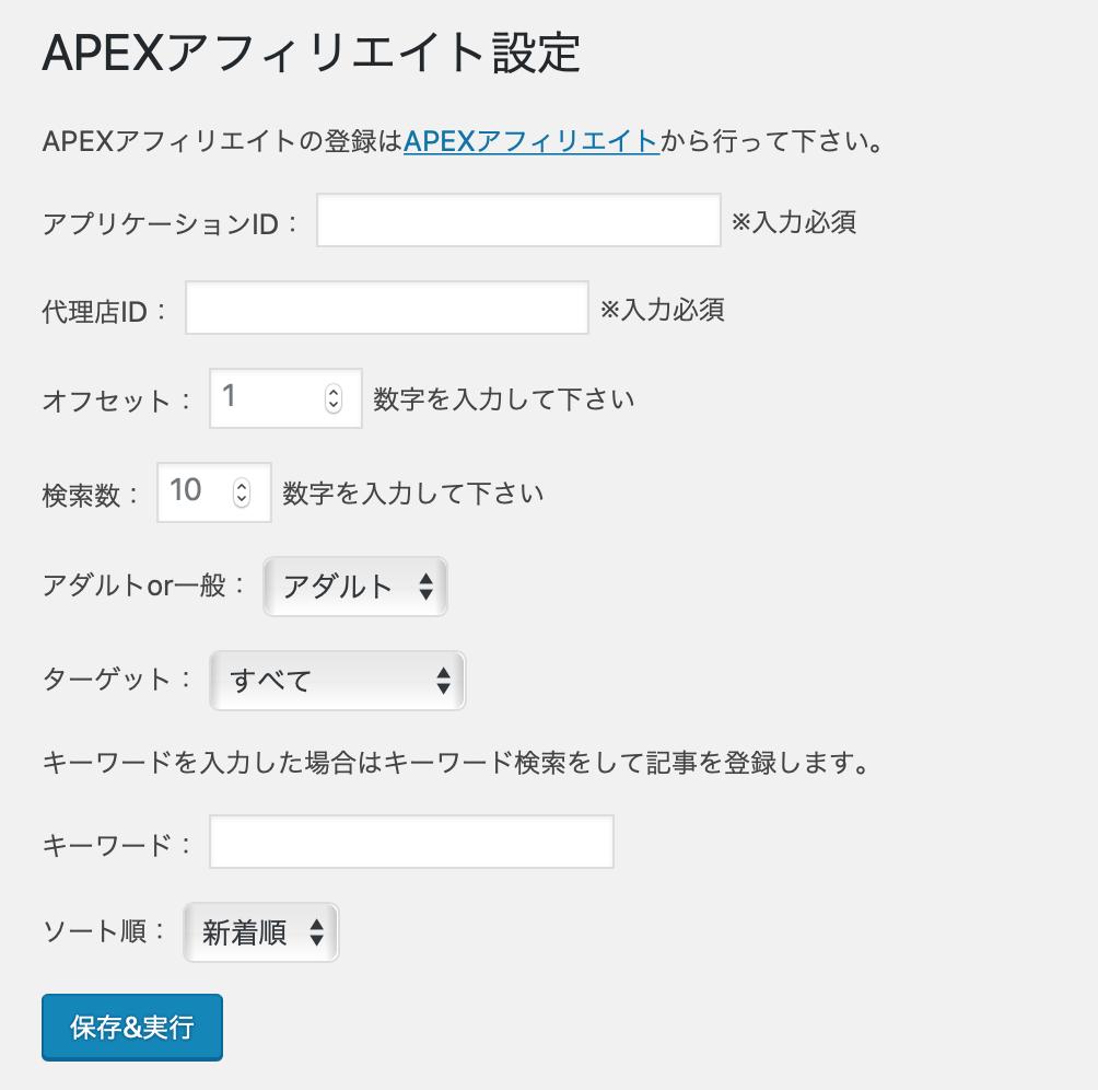 APEXアフィリエイト自動投稿プラグイン設定画面