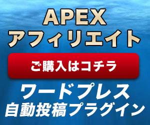 APEXアフィリエイト自動投稿プラグインご購入はちら