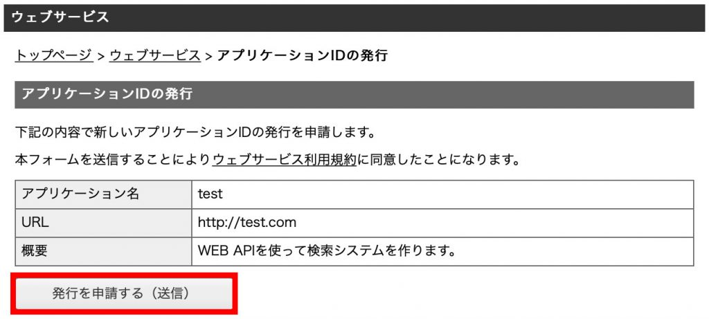 APEXアフィリエイトサービス-WEBサービス アプリケーションID発行(確認)