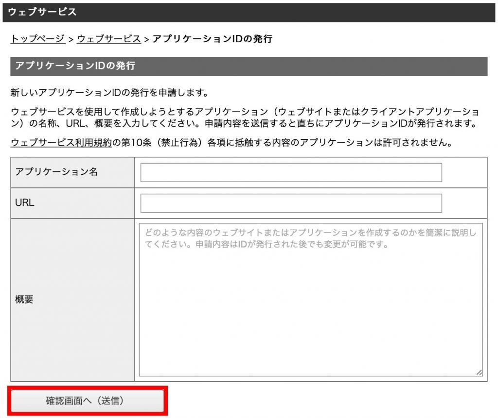 APEXアフィリエイトサービス-WEBサービス アプリケーションID発行