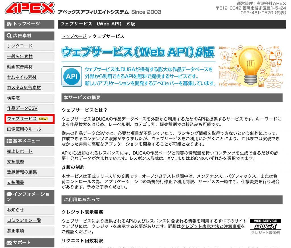 APEXアフィリエイトサービス-WEBサービス