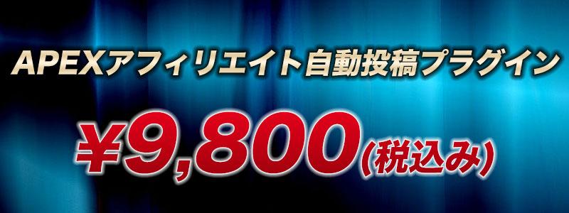 APEXアフィリエイト自動投稿プラグイン 販売価格9,800円