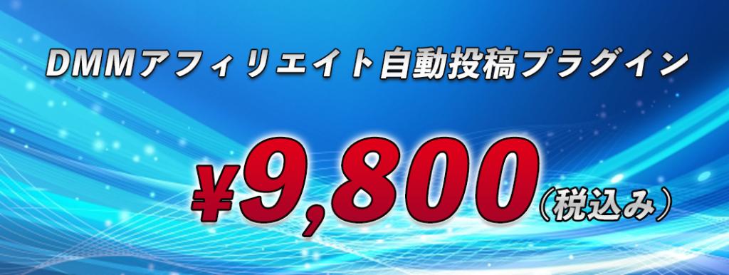 DMMアフィリエイト自動投稿プラグイン販売価格9800円