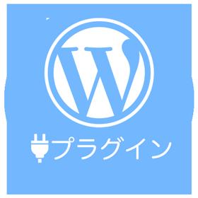 Wordpress用プラグインなので簡単に利用可能