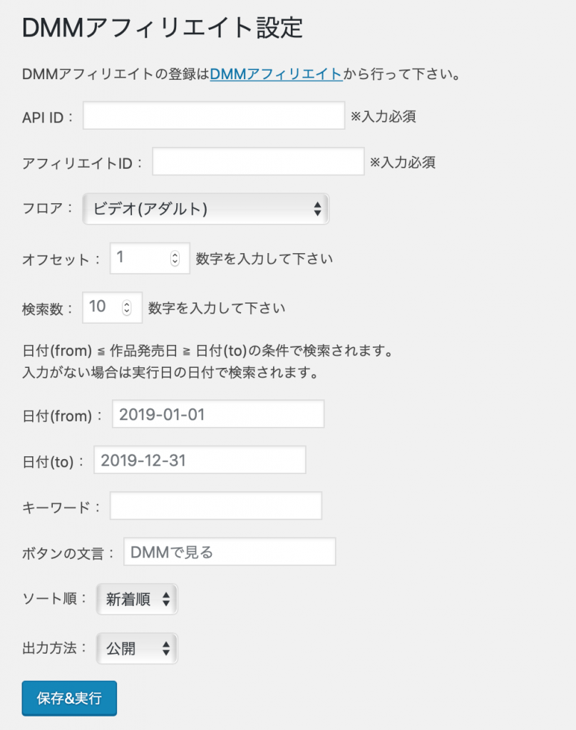 DMMアフィリエイト自動投稿プラグイン設定画面