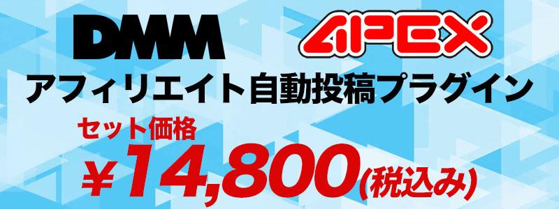 アフィリエイト自動投稿プラグイン DMM+APEXセット価格14,800円