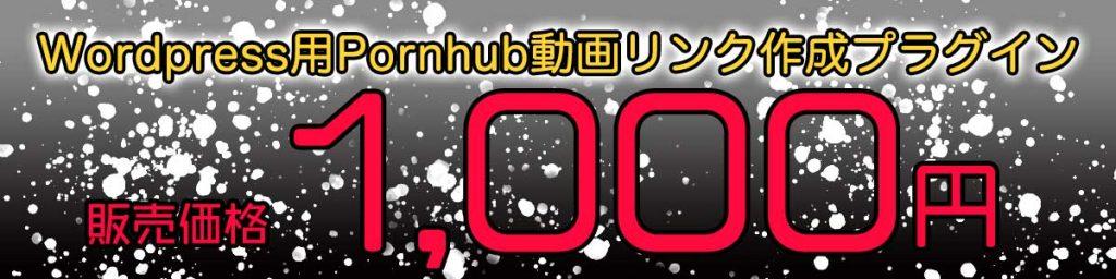 Pornhub動画リンク作成プラグイン販売価格1,000円