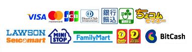 クレジットカード・銀行振込・郵便振替・コンビニ・BitCach・ちょコムeマネー